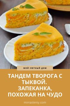 Cookery - My Subscriptions Fall Recipes, Soup Recipes, Cooking Recipes, Healthy Recipes, Dessert Recipes, Russian Recipes, Italian Recipes, Cooking Bread, Good Food