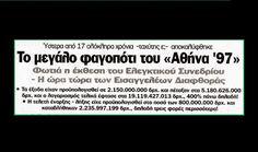 ΤΟ ΜΕΓΑΛΟ ΠΑΡΤΙ ΤΟΥ ΑΘΗΝΑ '97 ΜΕ ΠΟΛΙΤΙΚΟΥΣ & ΔΗΜΟΣΙΟΓΡΑΦΟΥΣ !!! ΟΛΑ ΤΑ ΟΝΟΜΑΤΑ !!! http://www.kinima-ypervasi.gr/2017/01/97.html #Υπερβαση #Αθηνα97 #Greece