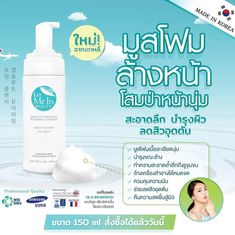 Thai Design, Banner Design, Beauty Skin, Cleanser, Skincare, Posters, Personal Care, Let It Be, How To Make