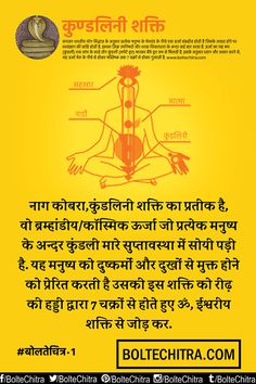 Chakra Meditation, Kundalini Yoga, Ashtanga Yoga, Chakra Healing, Vedic Mantras, Yoga Mantras, Hindu Mantras, Hindi Good Morning Quotes, Sanskrit Mantra
