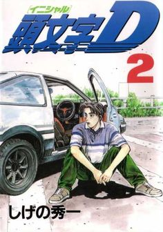 Initial D (Volume) - Comic Vine