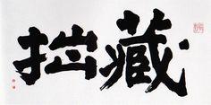 董陽孜作品集 - @TFAM 臺北市立美術館藝術禮品書店
