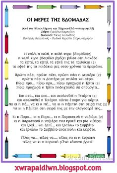 Pre School, Back To School, Class Rules, Days And Months, Greek Language, Preschool Music, School Lessons, Mothers Love, Cute Quotes