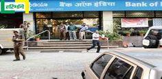 बेंगलुरु: ATM कैश वैन लूटकर भागे ड्राइवर की पत्नी ने लौटाए पैसे http://www.haribhoomi.com/news/india/bengluru-cash-van-wife-arrested/50105.html