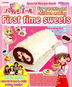 YUMEIRO PATISSIERE COOKBOOK (download translated ver. here)