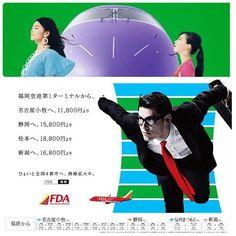 KAORI'WSがヘアメイクを担当しております Fuji Dream Airlines キャンペーン広告です✈️💺💫 Japan Fuji Dream Airlines Ad. Hair&make up by KAORI'WS.  #kaoriws #ad #hairmake #fda #airline #creator #飛行機 #夏休み #どっか行きたい #✈️ #photo #travel #Business