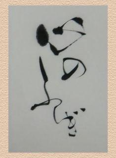 心のふしぎ | 筆文字らおろ☆の筆遊び