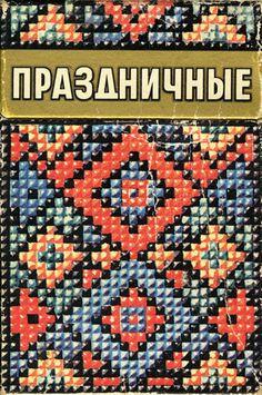Made in USSR-Ukraine - 1970's