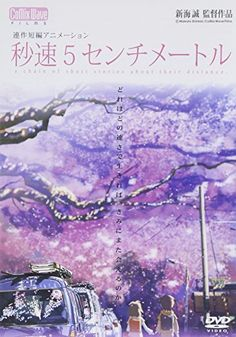 秒速5センチメートル 通常版 [DVD] コミックスウェーブ https://www.amazon.co.jp/dp/B000QXD9S6/ref=cm_sw_r_pi_dp_U_x_nW1xAbXKD8BNP