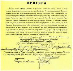 Временное правительство России — Википедия Sheet Music, Russia, Music Sheets