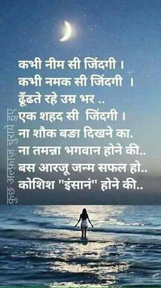 My thoughts. hindi quotes on life, hindi qoutes, quotations, strong quotes Hindi Qoutes, Hindi Quotes On Life, Song Hindi, Poetry Quotes, Quotations, Positive Relationship Quotes, Positive Quotes For Life Motivation, Life Truth Quotes, Devotional Quotes