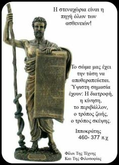 Απόλυτα σωστό....... Insirational Quotes, Journey Quotes, Best Quotes, Life Quotes, Genesis Bible, Philosophical Quotes, Religion Quotes, Greek History, Proverbs Quotes
