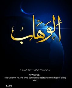 Al-Wahhab.  The Giver of All.  He who constantly bestows blessings of every kindness.