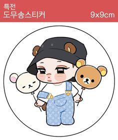 Exo Kokobop, Exo Kai, Exo Stickers, 5 Years With Exo, Exo Fan Art, Exo Korean, Kim Jongin, Exo Memes, Kpop Merch