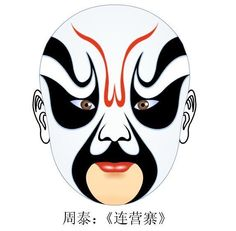 Zhou Tai in Lianyunzai Chinese Opera Mask, Chinese Mask, White Face Makeup, Types Of Facials, Face Change, Original Song, Facial Masks, Pebble Art, Chinese Style