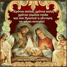Χριστούγεννα Merry Christmas Baby, Christmas Wishes, Christmas Angels, Christmas Holidays, Holidays And Events, Happy Holidays, Beautiful Pink Roses, Timeline Covers, Happy Birthday Wishes