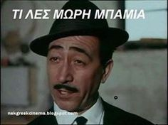 Προύσαλης Greek Memes, Funny Greek Quotes, Tv Quotes, Movie Quotes, Funny Jokes, Hilarious, Funny Shit, Funny Messages, Try Not To Laugh
