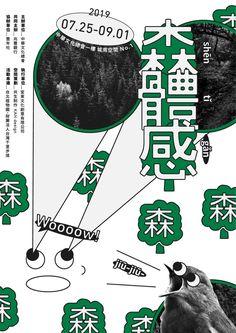《森體感》特展-中華文化總會 | Postergram | Flickr Gfx Design, Retro Design, Layout Design, Design Art, Print Design, Cover Design, Dm Poster, Poster Layout, Graphic Design Posters