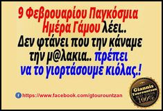 Funny Greek, Greek Quotes, Funny Quotes, Mood, Drink, Humor, Art, Funny Phrases, Art Background
