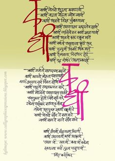 by B G Limaye: Marathi Poems, Marathi Calligraphy, My Love Poems, Poems Beautiful, Literature, Poetry, Quotes, Draw, Popular