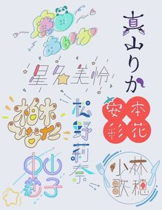 Typo Design, Word Design, Typographic Design, Branding Design, Japanese Logo, Japanese Typography, Japanese Graphic Design, Typography Fonts, Lettering