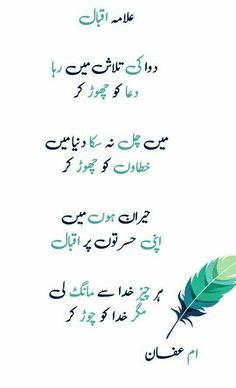 Urdu Funny Poetry, Poetry Quotes In Urdu, Best Urdu Poetry Images, Love Poetry Urdu, Deep Poetry, Iqbal Poetry In Urdu, Urdu Poetry Ghalib, Sufi Poetry, Allama Iqbal Best Poetry