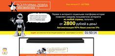 """""""Платформа Zebra"""" лицензирование кабинета http://zebra-kedza.blogspot.com"""