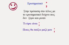 Πάω Α' και μ'αρέσει: Μαθαίνουμε για την τελεία, το ερωτηματικό, το θαυμαστικό , το κόμμα και την παύλα! First Grade, Second Grade, Greek Language, Greek Alphabet, Grammar, Projects To Try, Education, Learning, School
