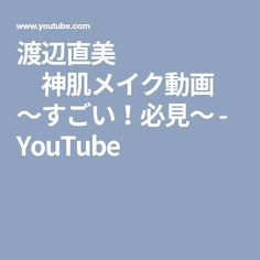 渡辺直美  神肌メイク動画 ~すごい!必見~ - YouTube