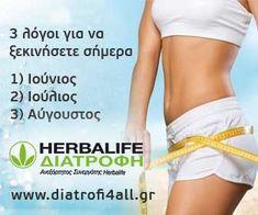 HerbaLife Diatrofi4all.gr
