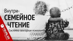 Семейное чтение. Системно-векторная психология Юрия Бурлана