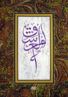 """© Abdullah Gün - Levha - """"Ah minel aşk!: Ah aşkın elinden!"""""""
