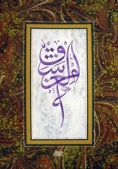 + images about Arabic calligraphy on Pinterest | Arabic calligraphy ...