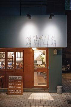 New exterior design cafe facades Ideas Signage Design, Facade Design, Exterior Design, Interior And Exterior, Cafe Interior, Shop Interior Design, Store Design, Restaurant Signage, Restaurant Design