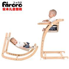 Faroro Japan imported baby chair wood multifunctional baby eating children seat chair