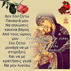 Ορθοδοξια Unique Quotes, Clever Quotes, Cute Quotes, Inspirational Quotes, Prayer Book, My Prayer, Orthodox Prayers, Reality Of Life, Sweet Soul