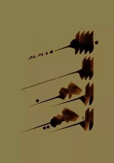 Arabic calligraphy - بسم الله الرحمن الرحيم