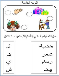egypt 4 us kg1 kg2 arabic alphabet. Black Bedroom Furniture Sets. Home Design Ideas