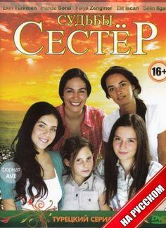 симфония любви тур сериал онлайн с русской озвучкой