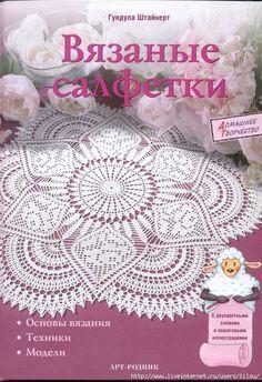 "MAGAZINE: ""Crochet Doilies"" with diagrams"