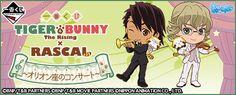 一番くじ TIGER & BUNNY -The Rising-×RASCAL ~オリオン座のコンサート~