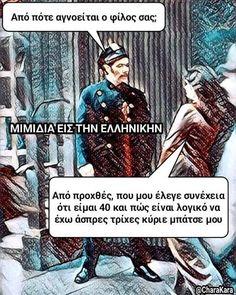 Ancient Memes, Mens Sunglasses, Jokes, Lol, Greeks, Humor, Funny Shit, Funny Things, Husky Jokes
