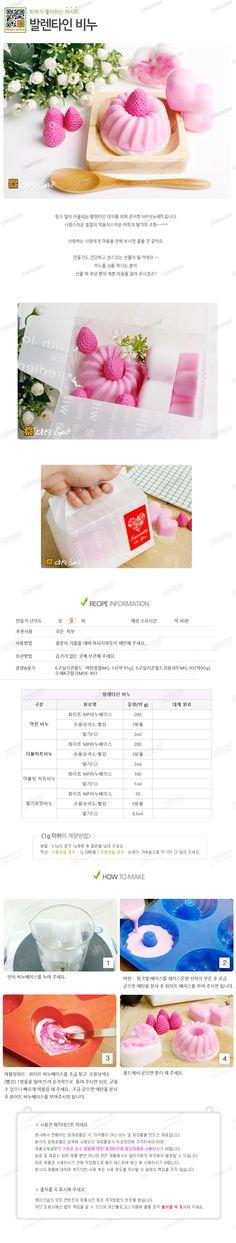 발렌타인 비누(Valentine Soap)