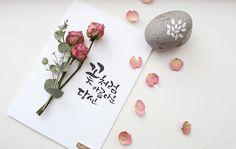 [바보사랑] 꽃처럼 아름다운 당신께 /어버이날/스승의날/카드/편지/드라이플라워/캘리그라피/손글씨/Mother/Father/Card/Letter/Dried Flower/Calligraphy