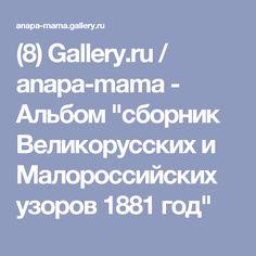 """(8) Gallery.ru / anapa-mama - Альбом """"сборник Великорусских и Малороссийских узоров 1881 год"""""""