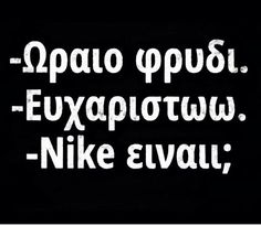 . Funny Greek Quotes, Funny Quotes, Funny Memes, Jokes, Humor Quotes, Life In Greek, Bring Me To Life, Funny Pins, Just For Laughs