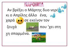 dreamskindergarten Το νηπιαγωγείο που ονειρεύομαι !: Παροιμίες για το μήνα Μάρτιο Spring Crafts, Kindergarten, School, Day, Greek, Seasons, Animals, Animales, Animaux