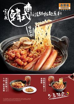 Yoshinoya ad (Japan)