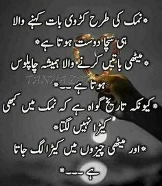 Absolutely right 👍🏽👍🏽👍🏽 Sufi Quotes, Poetry Quotes In Urdu, Quran Quotes Inspirational, Islamic Love Quotes, Quotations, Qoutes, Motivational, One Word Quotes, Good Life Quotes