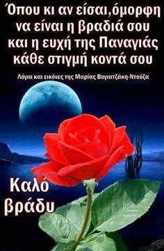 Ευχες Good Night Quotes, Love Quotes, Inspirational Quotes, Beautiful Pink Roses, Good Night Sweet Dreams, Greek Quotes, Wish, Romantic, Sayings